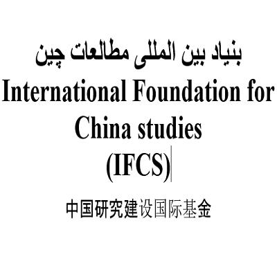 بنیاد بین المللی مطالعات چین