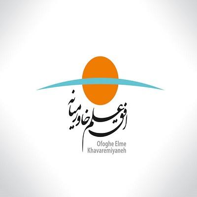افق علم خاورمیانه