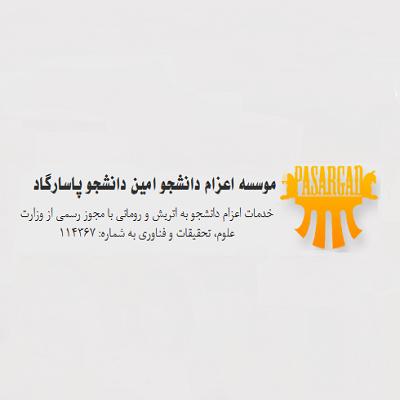 امین دانشجو پاسارگاد