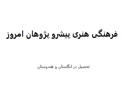 فرهنگی هنری پیشرو پژوهان امروز