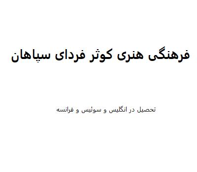 فرهنگی هنری کوثر فردای سپاهان