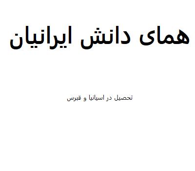 همای دانش ایرانیان